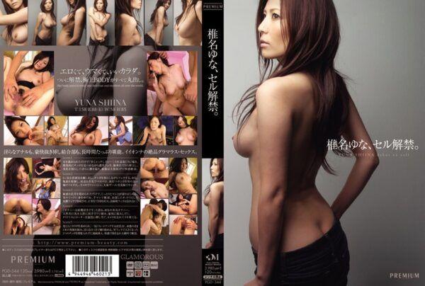 PGD-344 Yuna Shiina, Ban Cell.