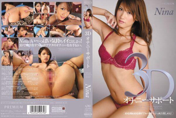 PGD-578 Masturbation Nina 3D Support