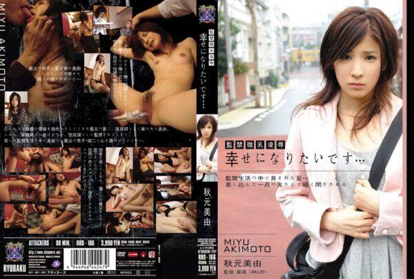 RBD-166 I Want To Be Happy Rape Tits Miyu Akimoto Confinement …