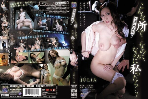 RBD-406 Yet in a place like this … 3 cinema Chikan, if I Tsu … Yet! JULIA