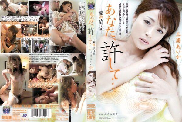 RBD-437 You, Forgive …. – Aika Miura – Lust Addiction