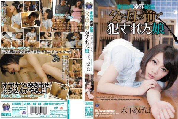 RBD-469 Ageha Kinoshita Daughter Fucked In Front Of My Mother And Father In The Home Rape Confidential