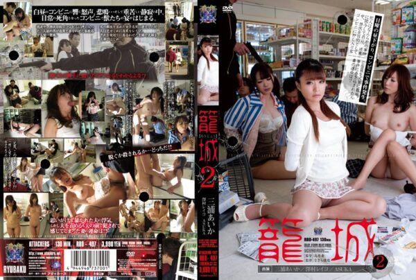 RBD-497 Siege 2 Aika Miura Reiko Sawamura ASUKA