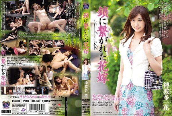 RBD-503 God Bride Hata Ichihana You In Chains