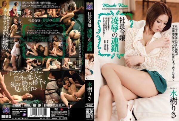 RBD-504 Chain Mizuki Lisa President Daughter Humiliation