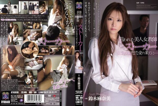 RBD-509 At The End Of Delusion Love Of Beautiful Female Teacher Stalker Madness That Was Targeted To … Manami Suzuki
