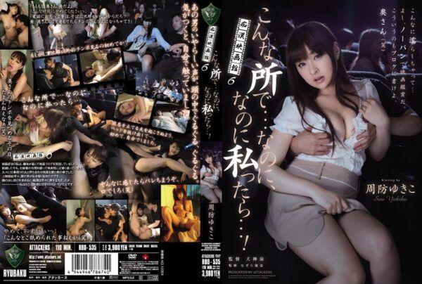 RBD-535 Yet … Yet After Tsu Me In A Place Like This Groping Cinema 6 …! Yukiko Suo