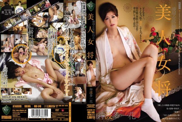 RBD-540 6 Kan'nami Multi Ichihana Beauty Landlady Humiliation Woman's Body Entertainment
