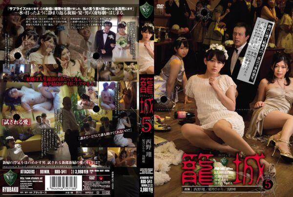 RBD-541 5 siege Nishino Sho-hi 乃 Hikari Asano only