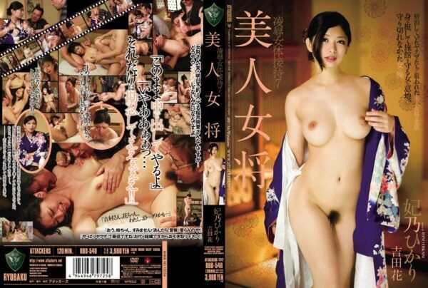 RBD-548 7 Hino Hikari Hana Yoshida landlady beautiful woman rape woman's body entertainment