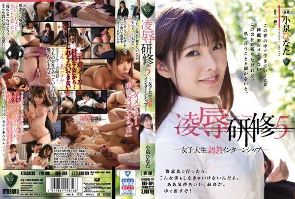 RBD-964 Ryo ● Training 5 Female College Student Training Internship Hinata Koizumi