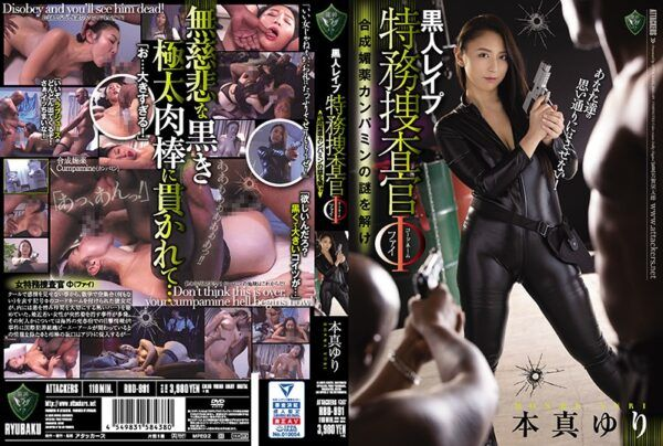 RBD-991 Black Leap Special Investigator Codename Φ Solve The Mystery Of The Synthetic Aphrodisiac Campamin Yuri Honma