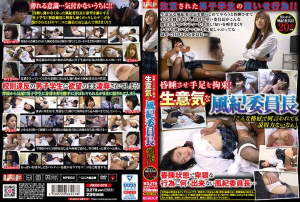 """REXD-376 昏 ● Let's Restrain The Limbs! Cheeky Chairman Of The Discipline """"I Can't Convince You To Say Anything Like This."""""""