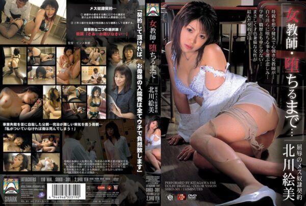 SHKD-301 Fallen Woman Emi Kitagawa Teachers To Chill …