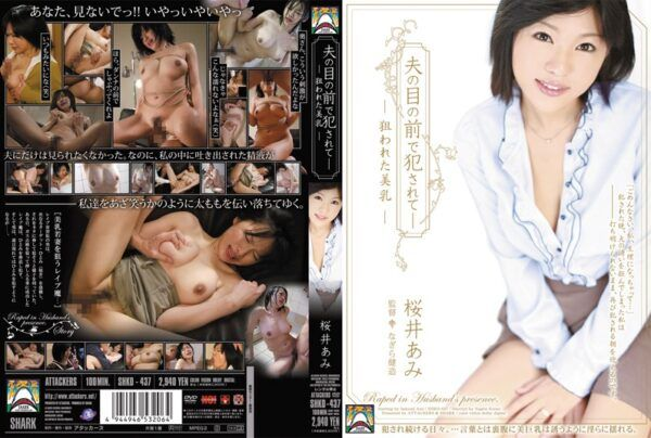 SHKD-437 Breasts Ami Sakurai Was Targeted – Being Fucked In Front Of Husband
