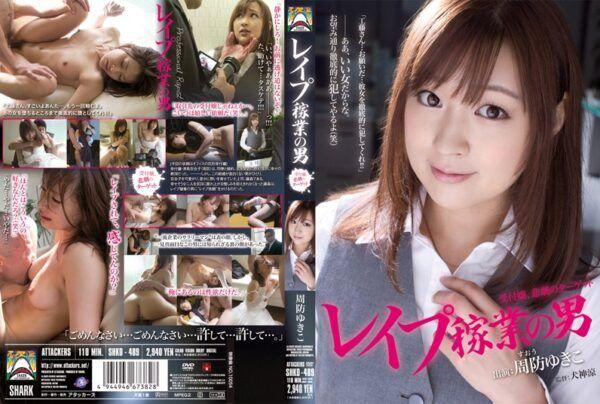 SHKD-489 Receptionist Man Of Rape Breadwinner, Yukiko Suo Target Of Tragedy