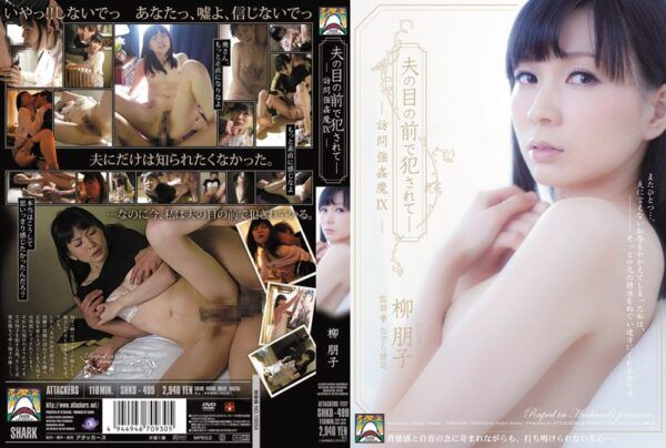 SHKD-499 Tomoko Willow Rape 魔 9 Visits – Been Fucked In Front Of Husband