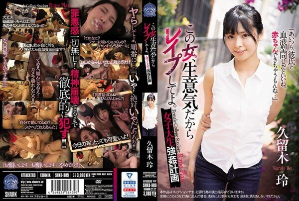 SHKD-909 This Woman Is Cheeky, So Please Let Me Know. Female College Student Strong ● Plan Rei Kuruki