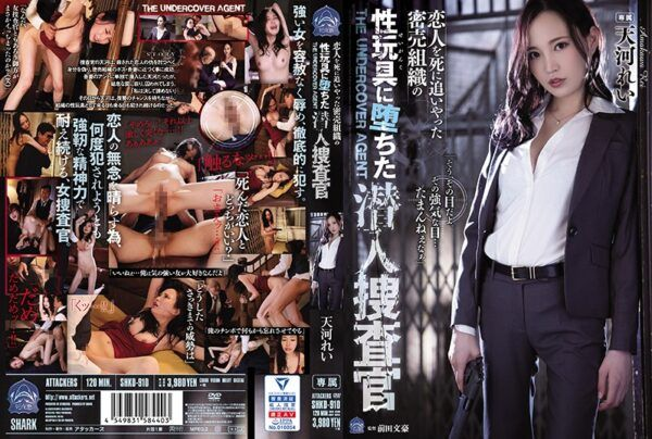 SHKD-910 Rei Amakawa, An Undercover Investigator Who Fell Into A Sex Toy Of A Smuggling Organization That Killed Her Lover