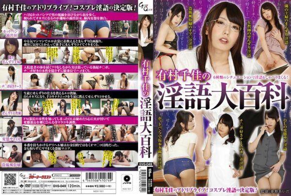 GVG-049 Rina Encyclopedia Of Chika Arimura
