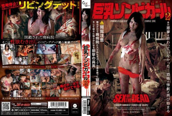 GVG-064 SEX OF THE DEAD Zombie Big Girl 2