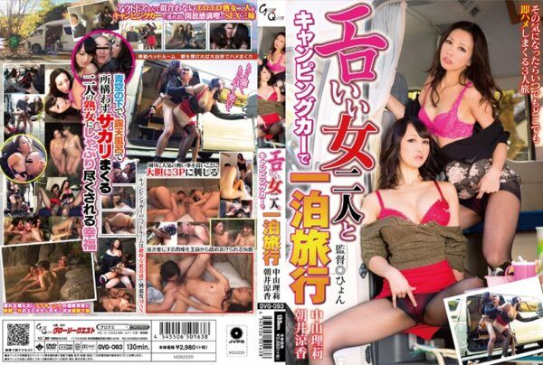 GVG-093 Erotic Good Woman Two People And Night Travel Camper