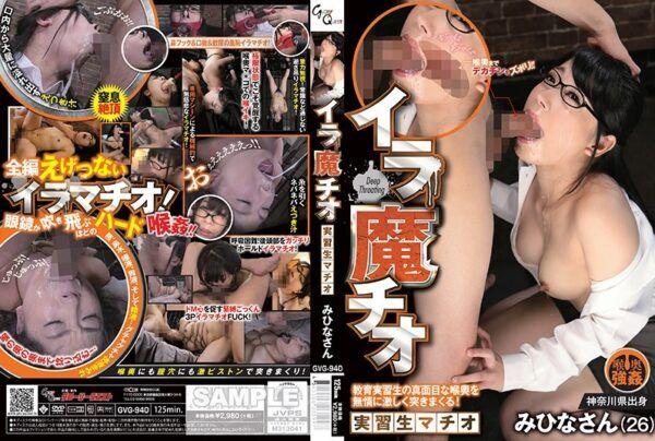 GVG-940 Irauma Chio Azumihina