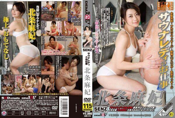 SDDE-218 Maki Hojo Work Of Sauna Lady