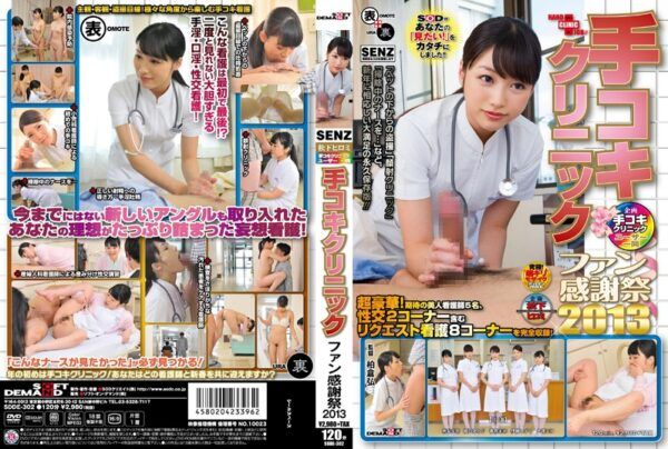 SDDE-302 Hand Job Clinic Fan Thanksgiving 2013