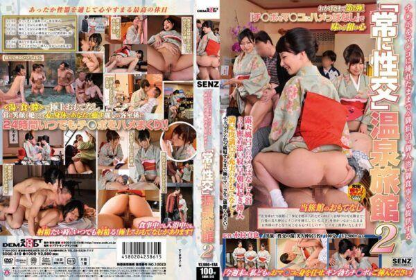 """SDDE-319 Onsen Ryokan 2 """"sex Always"""""""