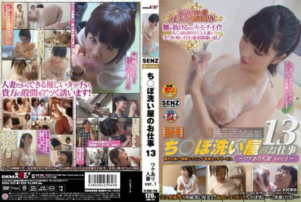 SDDE-323 Married Ver There Are 13 ~ Wake Your Job Shop Wash ○ Chi Po. Your Job Unpleasant Rough Baggage Maruji 1 To