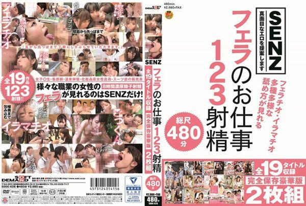 SDDE-626 Blow Job 123 Ejaculation All 19 Titles Completely Saved Deluxe Edition 2 Disc