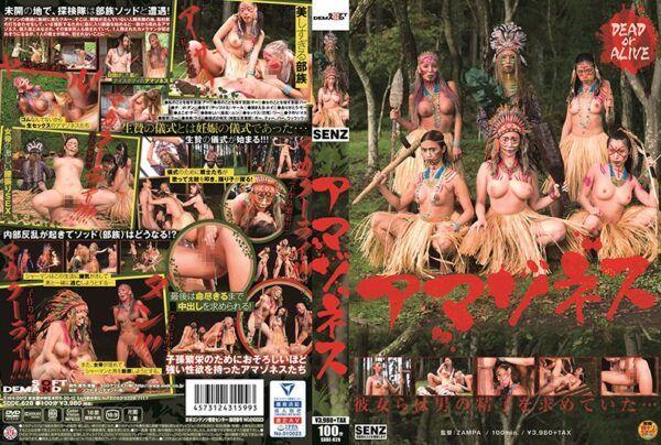 SDDE-628 Amazones
