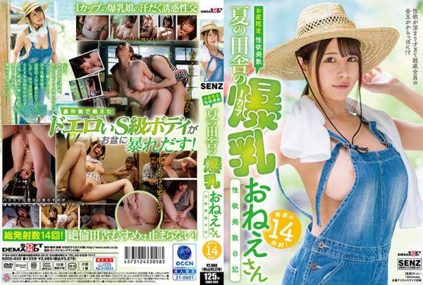 SDDE-655 [Obon Limited Libido Divergence] Summer Countryside Big Breasts Sister Libido Divergence Diary