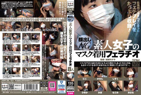 AGMX-092 Facial NG Amateur Women's Mask Wearing Fellatio