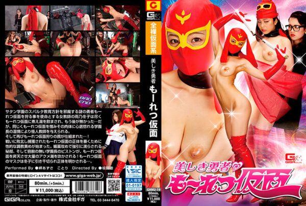 GHNU-19 Beautiful Brave Man Moretsu Mask