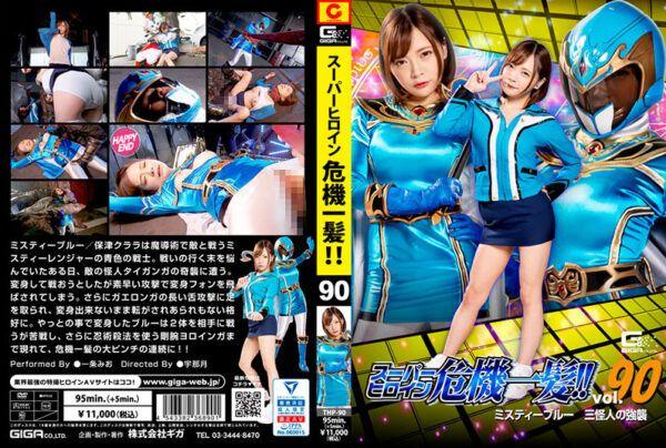 THP-90 Super Heroine Close Call! !! Vol.90 Misty Blue Three Phantom Assault Mio Ichijo