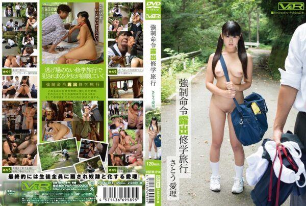 VRTM-014 Injunction Exposed Excursion Sato Airi
