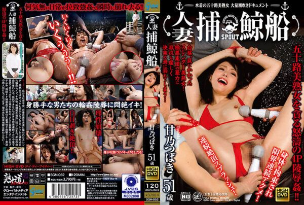 SGM-052 Married Whaler Swimsuit Fifty Beautiful Mature Woman Mass Squirting Document Amano Tsubaki