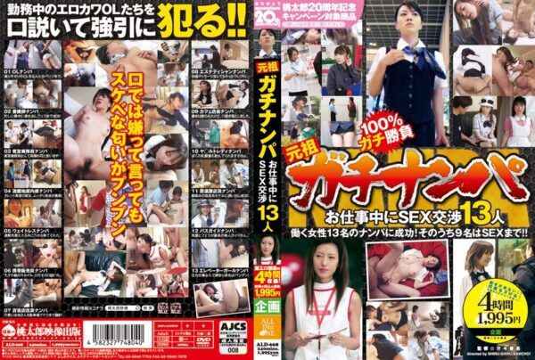 ALD-668 13 People SEX Negotiations To Original Gachinanpa Your Work In