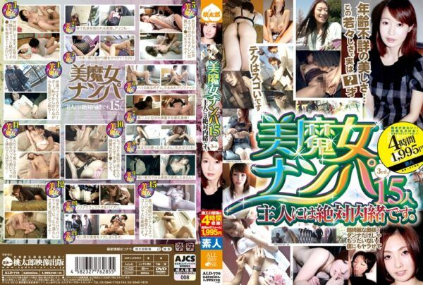 ALD-770 The ~ Is An Absolute Secret To 15 People – Husband Beauty Witch Wrecked 3rd