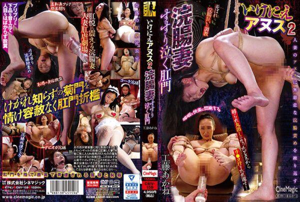 CMV-159 Sacrifice Anus 2 Enema Wife Sobbing Anus Akane Kudo