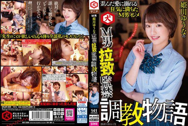 DNJR-059 Yuuna Himekawa's M Man Abduction Confinement Training Story Yuuna Himekawa