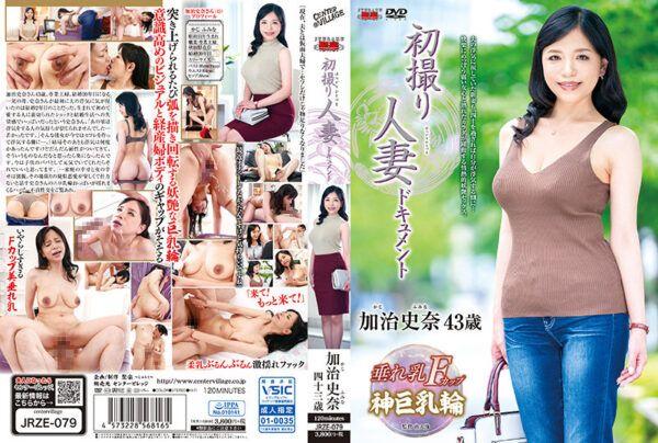 JRZE-079 First Shooting Married Woman Document Fumina Kaji