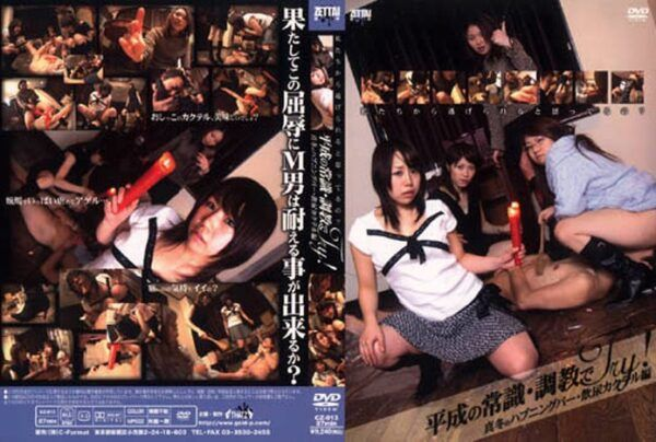 CZ-013 Torture In The Common Sense Of The Heisei-TRY! Part Happening Cocktail Bar Of Midwinter Piss Drinking