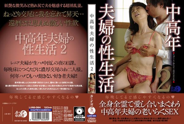LUNS-084 Sex Life Of Middle-aged Couple 2