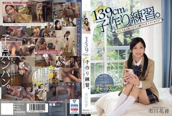 MUDR-103 Practice Making 139cm Child. Adult Body Continued Sex With Uncle Kanon Ichikawa